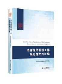 法律援助管理工作规范性文件汇编