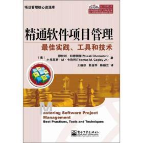 二手精通软件项目管理 (*佳实践 工具和技术)切穆图里  卡格利?