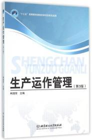 生产运作管理(第3版)