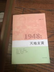 1948:天地玄黄(签名本)