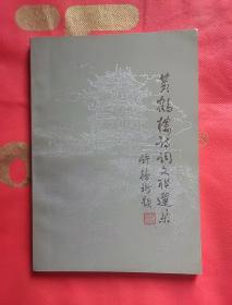 黄鹤楼诗词文联选集
