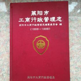 莱阳市工商行政管理志1888-1998