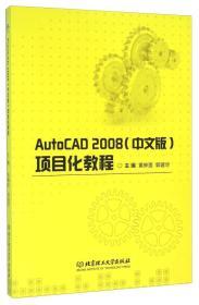 AutoCAD 2008(中文版)项目化教程