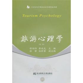 旅游心理学 舒伯阳  廖兆光 第二版 9787565402593 东北财经大学出版社