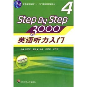 英语听力入门3000(学生用书4)