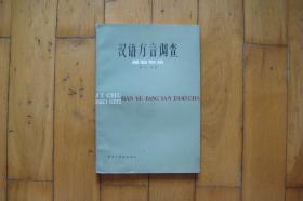 汉语方言调查基础知识