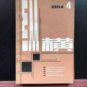 纵横(1984-4)