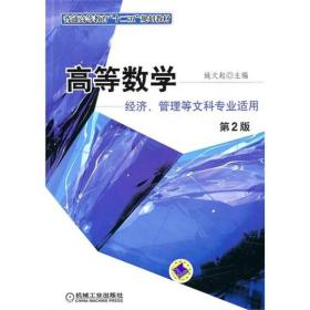 高等数学 经济管理等文科专业适用 姚文起 机械工业出版社 9787111151326