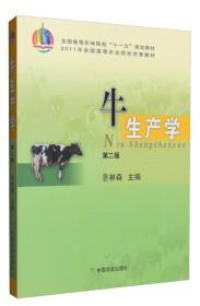 """牛生产学(第二版)/全国高等农业院校""""十一五""""规划教材"""