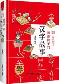 画给孩子的汉字故事(附《字课》)