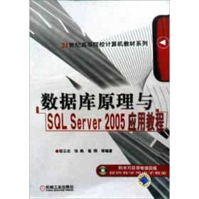 数据库原理与SQL Server 2005应用教程 程云志二手 机械工业出版