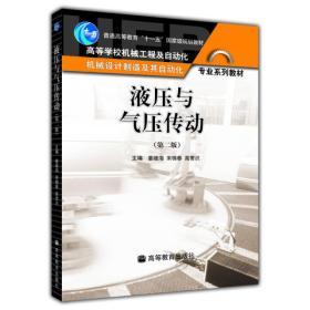 正版二手液压与气压传动第二2版姜继海高等教育出版社9787040261332