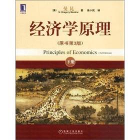 经济学原理  (美)曼昆 梁小民 机械工业出版社 9787111126768
