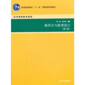 概率论与数理统计 杨荣 第2版 9787302336693 清华大学出版社