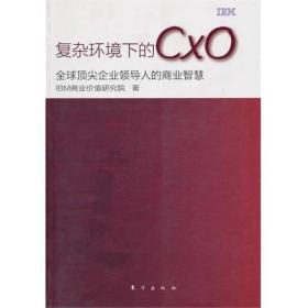 复杂环境下的CXO