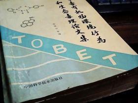 有毒有机物环境行为和生态毒理论文集