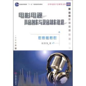 电影电视声音创作与录音制片教程
