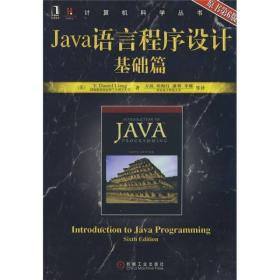 Java语言程序设计基础篇(原书第6版)