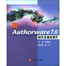 用Authorware 7.0制作多媒体课件