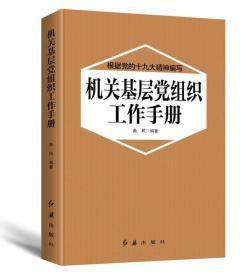 机关基层党组织工作手册(2018年版)