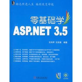 零基础学ASP.NET  3.5  附光盘