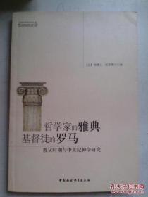 【正版】哲学家的雅典基督徒的罗马:教父时期与中世纪神学研究