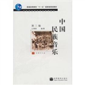 二手中国民族音乐第三版 江明惇著 高等教育出版社