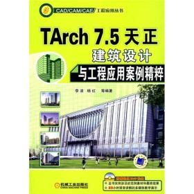 TARCH7.5天正建筑设计与工程应用案例精粹