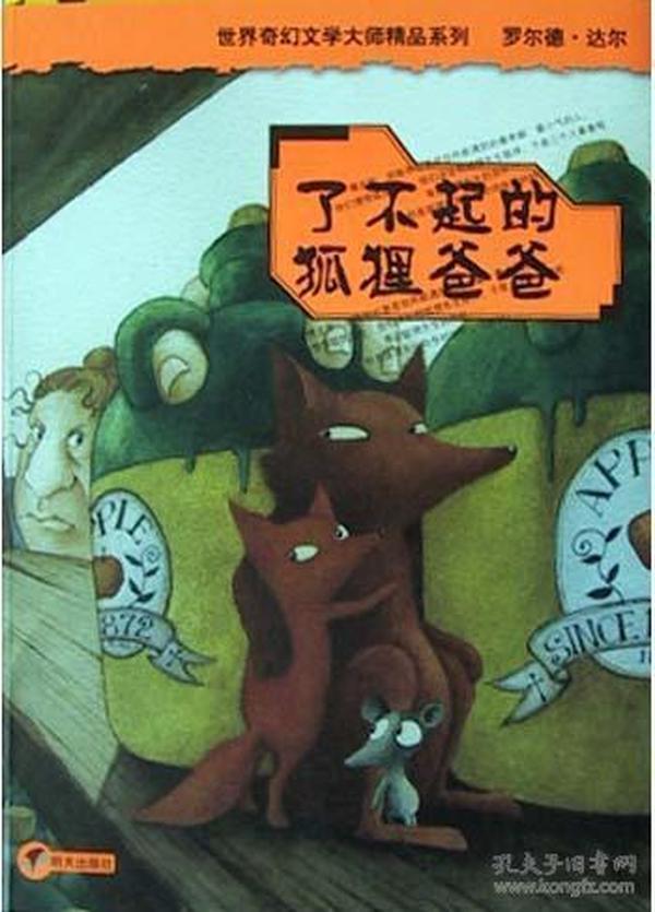 了不起的狐狸爸爸 英 达尔 Dohl R. 著 代维 译 明天出版社 9787533232269
