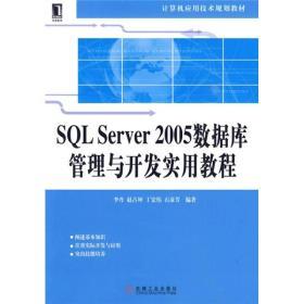 SQL Server2005数据库管理与开发实用教程
