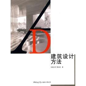 建筑设计方法黎志涛中国建筑工业出版社9787112115327