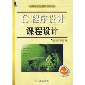C法式榜样设计课程设计 第2版