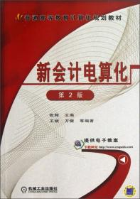 普通高等教育计算机规划教材:新会计电算化(第2版)