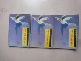情海魔子(上、中、下)(1993年1版1印 〕