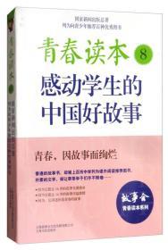 青春读本8:感动学生的中国好故事