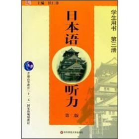 日本语听力(学生用书第三册) 侯仁锋 9787561753675