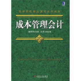 【二手包邮】成本管理会计 崔国萍 机械工业出版社