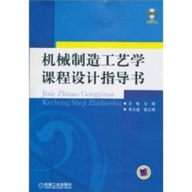 机械制造工艺学课程设计指导书 王栋 9787111311133 机械工业出版社