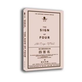 福尔摩斯探案全集·第二版:四签名