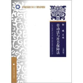 劳动法与社会保障法  郭捷 第4版  9787562044338 中国政法大学出版社