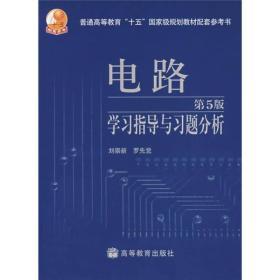 电路学习指导与习题分析(第5版)