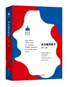 新书--俄罗斯散文选:光与善的骄子