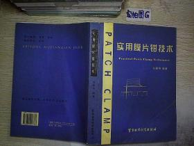 实用膜片钳技术