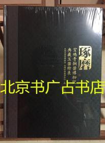 琢磨 宝鸡青铜器博物院典藏玉器特展【少量现货】