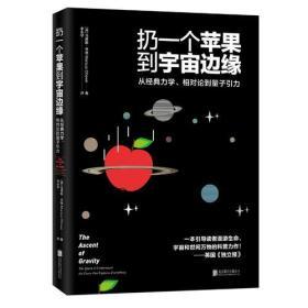 新书--扔一个苹果到宇宙边缘:从经典力学、相对论到量子引力