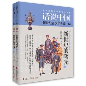 话说中国16·新世纪的曙光