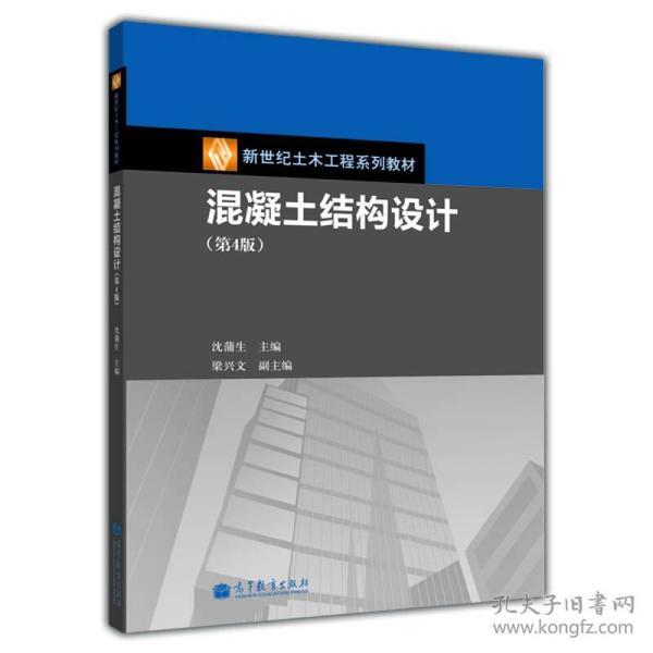 混凝土结构设计-(第4版)