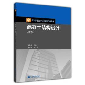 混凝土结构设计(第4版)