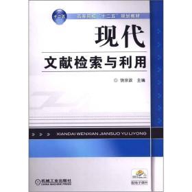 """高等院校""""十二五""""规划教材:现代文献检索与利用"""