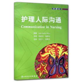 护理人际沟通(第6版)